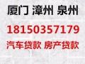 漳州汽车短期抵押贷款,审核速度快,当天下款
