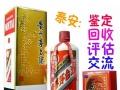 泰安,岱岳泰山宁阳东平新泰肥城,高价回收茅台酒,五粮液