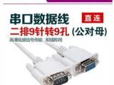 9针串口线公对母 rs232线232串口线 1.5M串口线 公对