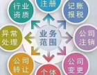 崇明公司注册 工商代办 工商年检等代理记账