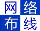 青浦区监控安装工程公司 办公室网络布线