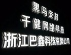 义乌市专业软件开发 商城 区块链
