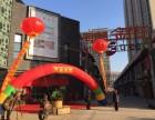 南昌展览展会 气球拱门 注水旗 舞台桁架 场地布置