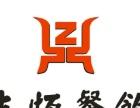 【创始品牌侠小二烧汁虾】加盟多项优惠政策加盟