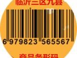 临沂市商品条形码申请办理地点流程
