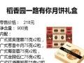 2014稻香园中秋月饼礼盒团购,超低6折团购