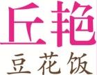 重庆丘艳豆花饭怎么加盟,丘艳豆花饭加盟费多少