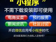 小程序制作 网站 APP开发 软件开发