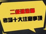 北京二级建造师培训机构有哪些比较出名