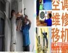 空调拆装服务,拆装空调价格,空调移机维修公司