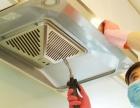 专业商业/家庭油烟机清洗,空调清洗,家电清洗