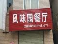 新丰东小区,新工学院东门 住宅底商 150平米