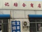 西青杨柳青住宅底商生意转让