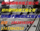 弱电施工综合布线与弱电工程 郑州鑫子惠电子