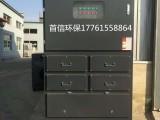 河北首信活性炭吸附环保箱装置工业废气处理设备