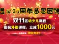 逸仙20周年感恩促销丨双十一号即将到站,请做好接机准备!
