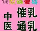 禅城专业催乳师 解决你的乳腺胀痛 奶少 副乳结节 上门服务