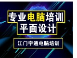 江门电脑培训办公PS美工CAD CDR AI ID 平面设计