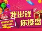 上海明邦资产管理有限公司 专业股票配资