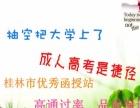 广西民族大学函授专科-工商行政管理2017年专科