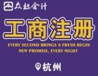 杭州注册公司专家!老会计做账,享受星级管家式企业服务!