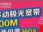 温州移动宽带100M一年仅360元一个电话宽带到家