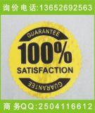 广东不干胶标签 食品不干胶 矿泉水标签 卷筒不干胶 专业定做