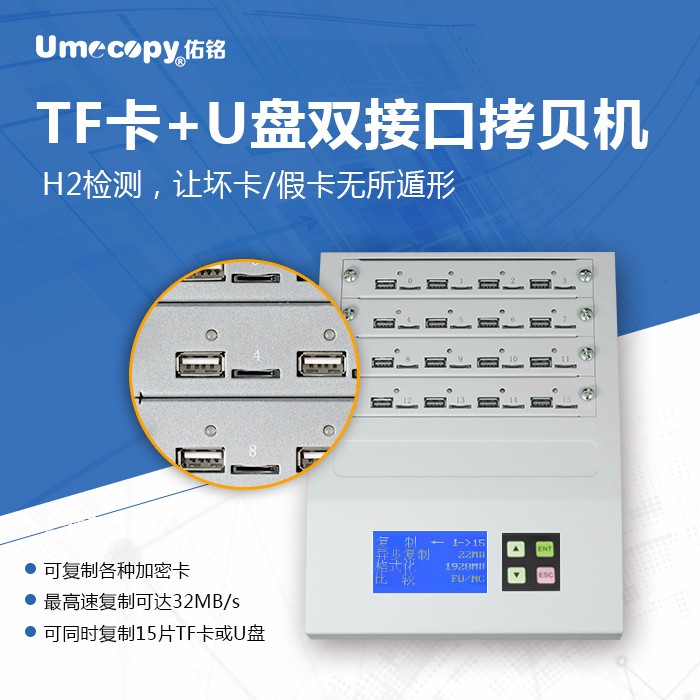 Umecopy佑铭 1拖15 TF+USB双接口拷贝机