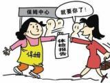 上海市崇明县上海保姆月嫂哪家好