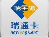 北京高价收购瑞通卡 收购中欣银宝通卡 收购连心卡