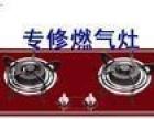南通荣事达燃气灶售后维修电话官方网站欢迎光临