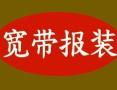 广州长城宽带特惠套餐 光纤报装办理缴费续费新装电话
