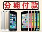 贵阳手机分期0首付大学生苹果6plus分期付款0首付