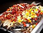 北京巫山烤鱼培训学校 专业教学巫山烤鱼做法