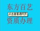 临沂地市消防设施工程专业承包资质权威办理审批