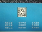 代理商标专利版权工商注册税务记帐