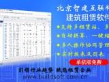 鋼管扣件租金計算軟件