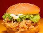 清远汉堡炸鸡店加盟 店卖+外卖,灵活经营,月入上万
