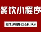 武汉点餐小程序开发,餐饮公众号制作