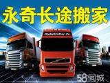 常州至全国各地回头车货物运输