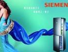 推荐 广元西门子洗衣机售后24h热线快速到家服务
