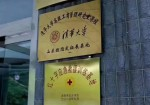 济南金象山旅游发展有限公司