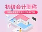 上海嘉定区哪个会计培训机构性价比高