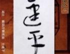 王建平襄阳丹青画廊 书法 陋室铭 50元 包邮