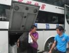 温州发往茂名 汽车客车服务好 15057-559677