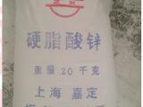 【优等品种】上海嘉定市厂家供应 优等硬脂酸锌 国标硬脂酸锌