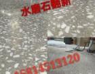 广州石材翻新养护公司南沙水磨石 水泥地面打磨结晶无尘硬化