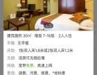 9月2日住宿一晚,远洋宾馆豪华标间转让