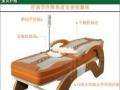 养生保健按摩床