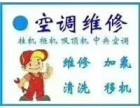 武昌小东门专业维修空调不制冷,空调加氟清洗